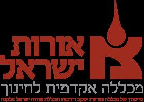 מכללת אורות ישראל - ארכיון מודל